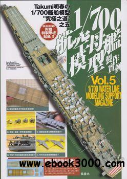 1/700 Water Line Modeling Support Magazine Vol.5 free download