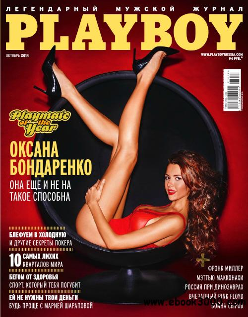 Playboy Russia - October 2014 free download
