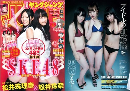 Young Jump (Yangu Jiyanpu) - 13 November 2014 (N 48) free download