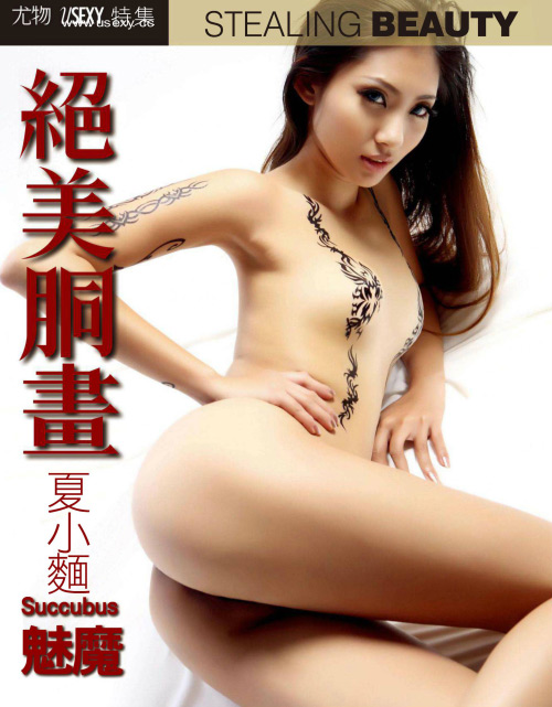 USEXY Special Edition - Issue 156, 2014 free download