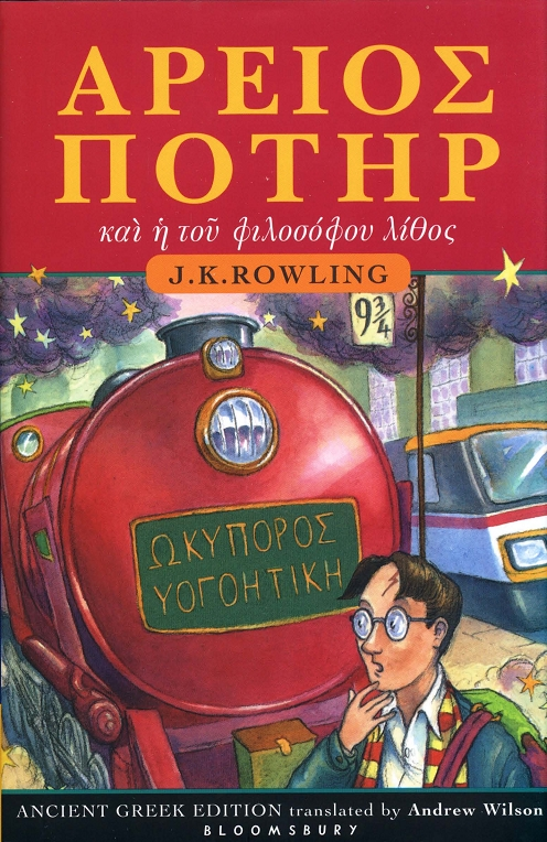 Harry Potter and the Philosopher's Stone (Ancient Greek Edition) free download