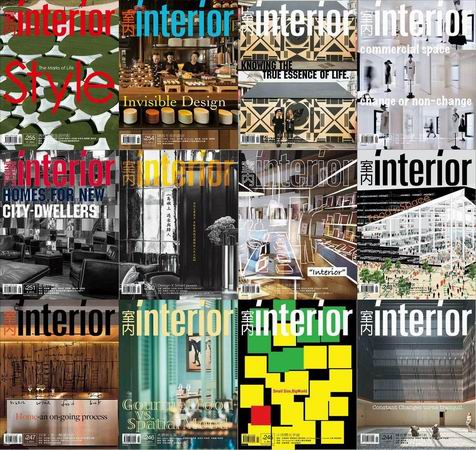 Interior Taiwan Magazine 2014 Full Collection free download