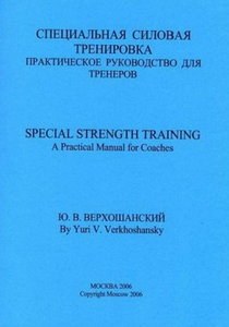 Special Strength Training: A Coaches Manual free download