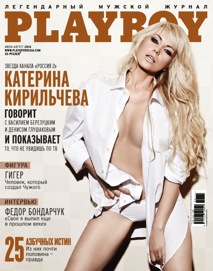 Playboy Russia - July-August 2014 free download