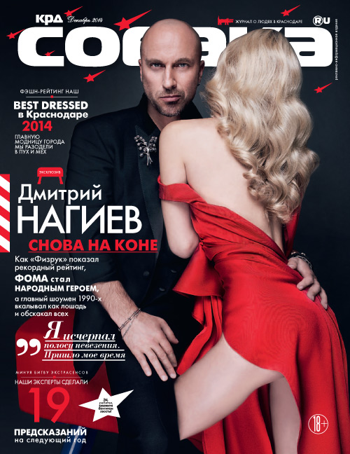 Sobaka.ru - December 2014 free download