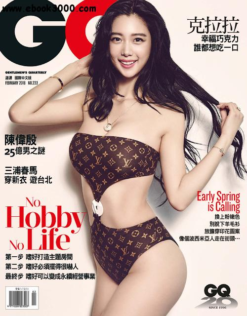 GQ Taiwan - February 2016 free download