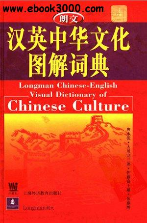 Longman Chinese-English Visual Dictionary of Chinese Culture