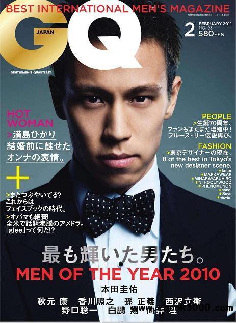 GQ Japan - February 2011 free download