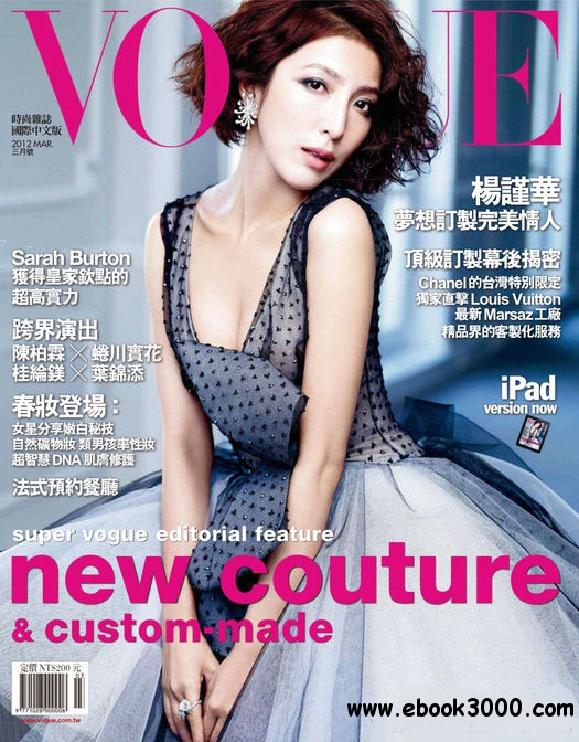 Vogue Taiwan - March 2012 free download