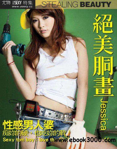 USEXY Special Edition - 27 July 2012 Taiwan free download