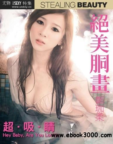 USEXY Special Edition - 2 November 2012 Taiwan download dree