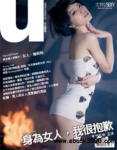 USEXY March 2013 (Taiwan) free download